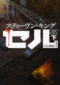 Cell2_7