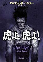 「虎よ、虎よ!」