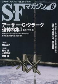 「SFマガジン2008年6月号」