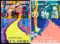「リーシーの物語」