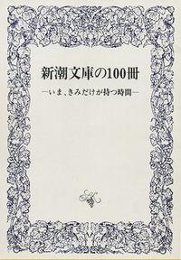 「新潮文庫の100冊/1976」