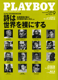 「PLAYBOY 日本版」2008年9月号