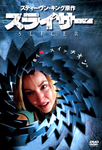 「スライサー」国内版DVD