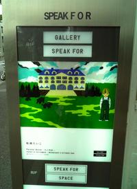 「松尾たいこ Parallel World 〜私の視線〜」