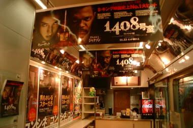 「1408号室」カフェ