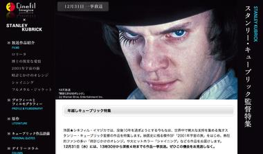 洋画★シネフィル・イマジカ「年越しキューブリック特集」