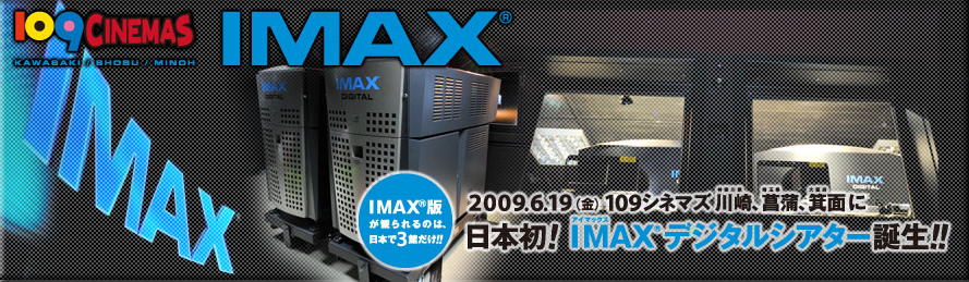 109CINEMAS IMAX特設ページ