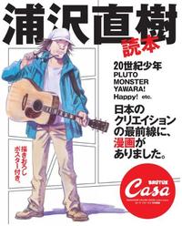 「浦沢直樹読本/Casa BRUTUS特別編集」