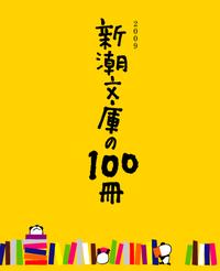 「新潮文庫の100冊2009」