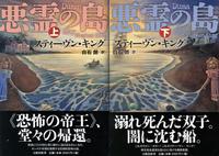 「悪霊の島(上・下)」表紙
