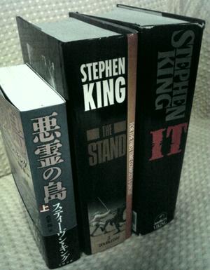 「IT」と「スタンド」と「悪霊の島」