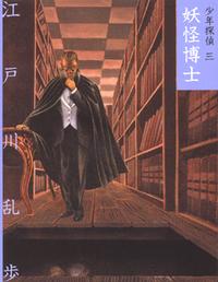 「図書館警察」ならぬ「妖怪博士」