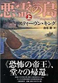 「悪霊の島(上)」