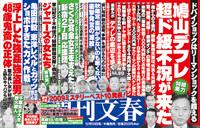 「週間文春」12月10日号