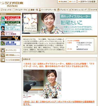 「松尾たいこのラジカントロプス2.0」/ラジオ日本のスクリーンショット