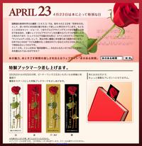 bk1「サンジョルディの日」特製ブックマークプレゼントキャンペーン