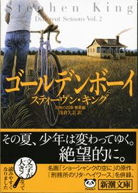 新装版「ゴールデンボーイ―恐怖の四季 春夏編―」