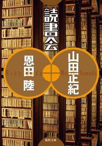 山田正紀と恩田陸の「読書会」