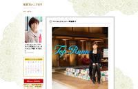「松尾たいこブログ」スクリーンショット