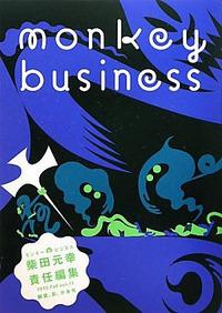 「モンキービジネス 2010 Fall vol.11 幽霊、影、分身号」