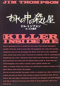 「おれの中の殺人者」