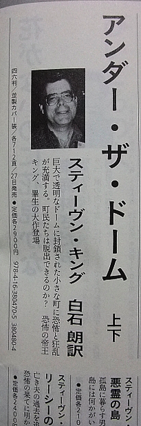 「アンダー・ザ・ドーム」の広告