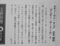 「アンダー・ザ・ドーム」紹介文「本の話」2011年4月号より