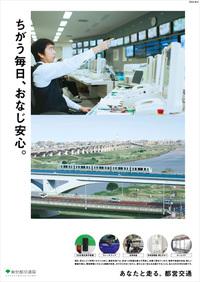 東京都交通局(都営交通)のポスター「ちがう毎日、おなじ安全。」
