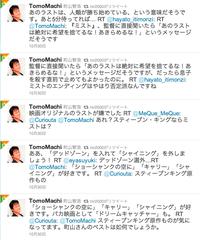 町山智浩氏( @TomoMachi )のスティーヴン・キング原作作品に関するツイート