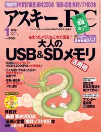 「月刊アスキー.PC」2012年1月号