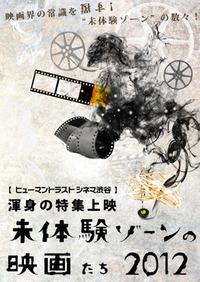 「未体験ゾーンの映画たち 2012」
