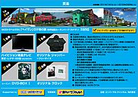 『「ヘイヴン -謎の潜む町-」放送&DVD連動キャンペーン』賞品