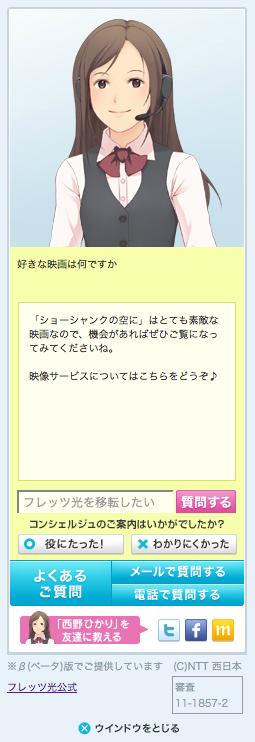 西野ひかりちゃんは「ショーシャンクの空に」が好き
