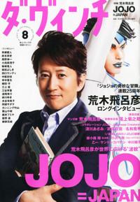 「ダ・ヴィンチ」2012年8月号