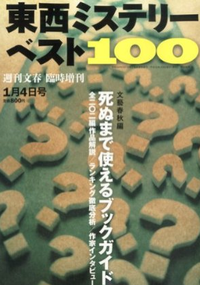 「東西ミステリーベスト100」
