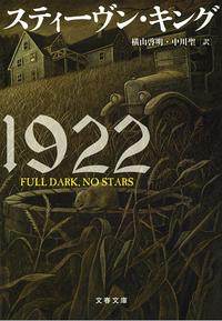 「1922」表紙