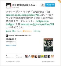 「11/22/63(上)」がアマゾンのベストセラー1位に/白石朗さんのツイート