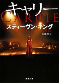 映画タイアップ版「キャリー」