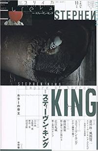 「ユリイカ 詩と批評」平成29年11月号「特集スティーヴン・キング ホラーの帝王」