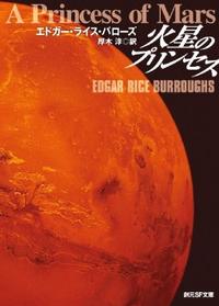 「新版 火星のプリンセス」創元SF文庫
