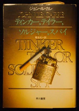 「ティンカー、テイラー、ソルジャー、スパイ」