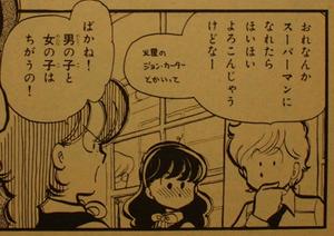 「あおいちゃんパニック!」より