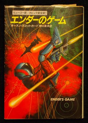 「エンダーのゲーム」