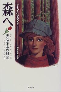 「森へ 少女ネルの日記」