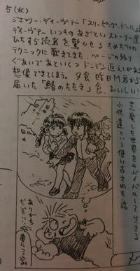「産直あづまマガジン増刊・ぐだぐだひでお日記」より