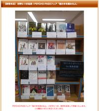 【新宿本店】 好評につき延長!PSYCHO-PASSフェア「紙の本を読みなよ」