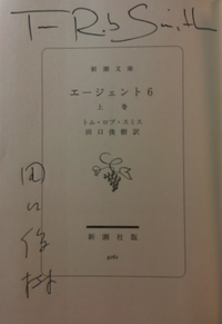 トム・ロブ・スミスと田口俊樹のサイン入り「エージェント6(上)」