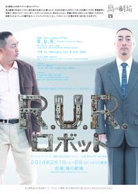 「R.U.R. ロボット」
