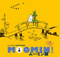 「トーベ・ヤンソン生誕100周年記念 MOOMIN! ムーミン展」