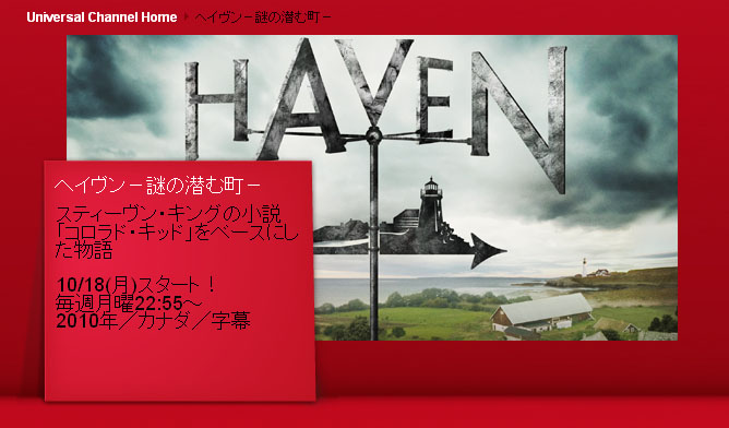 「ヘイヴン-謎の潜む町-」